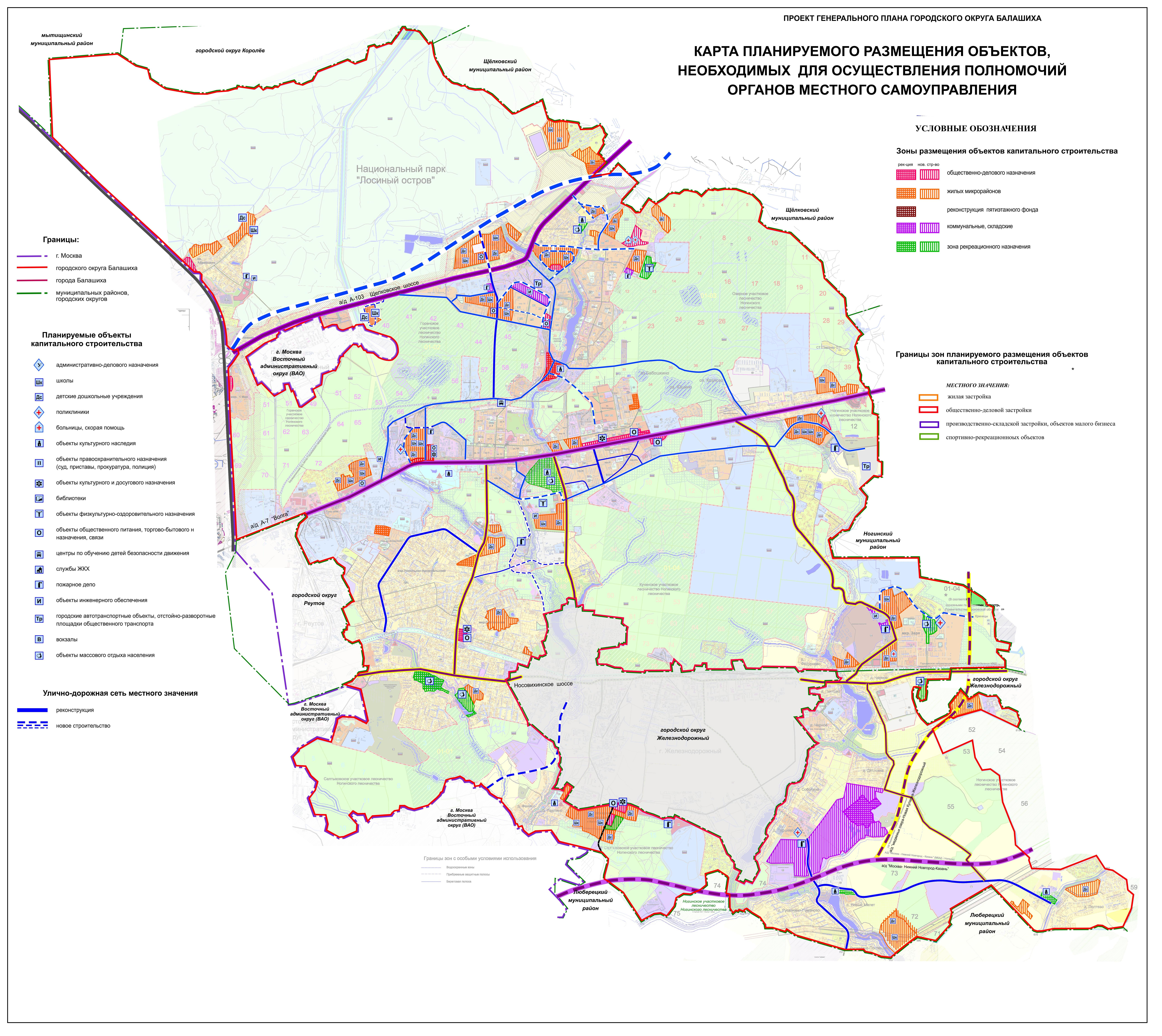 Схема районов балашихи