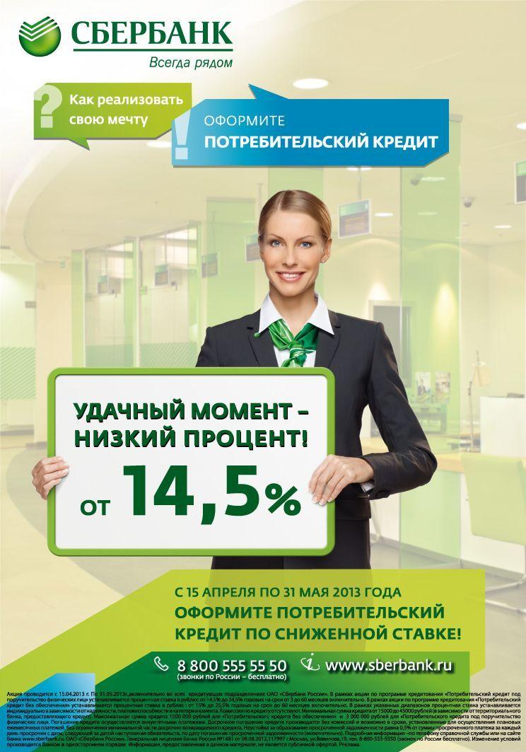 Потребительский кредит сбербанк московская область где лучше оформить потребительский кредит