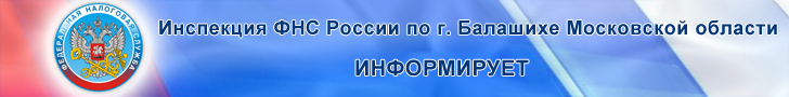 ИФНС Балашиха