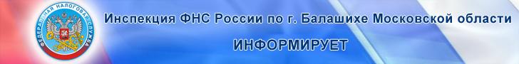 Инспекция ФНС России по г. Балашихе Московской области